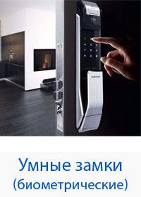 Умные биометрические замки