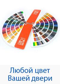 Любой цвет для Вашей двери