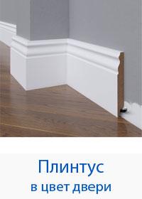 Плинтус для межкомнатных дверей МДФ