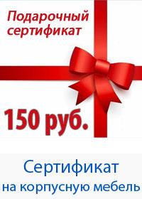 Сертификат на корпусную мебель Азимут