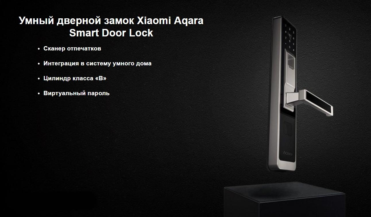умный дверной замок xiaomi aqara smart door lock-001