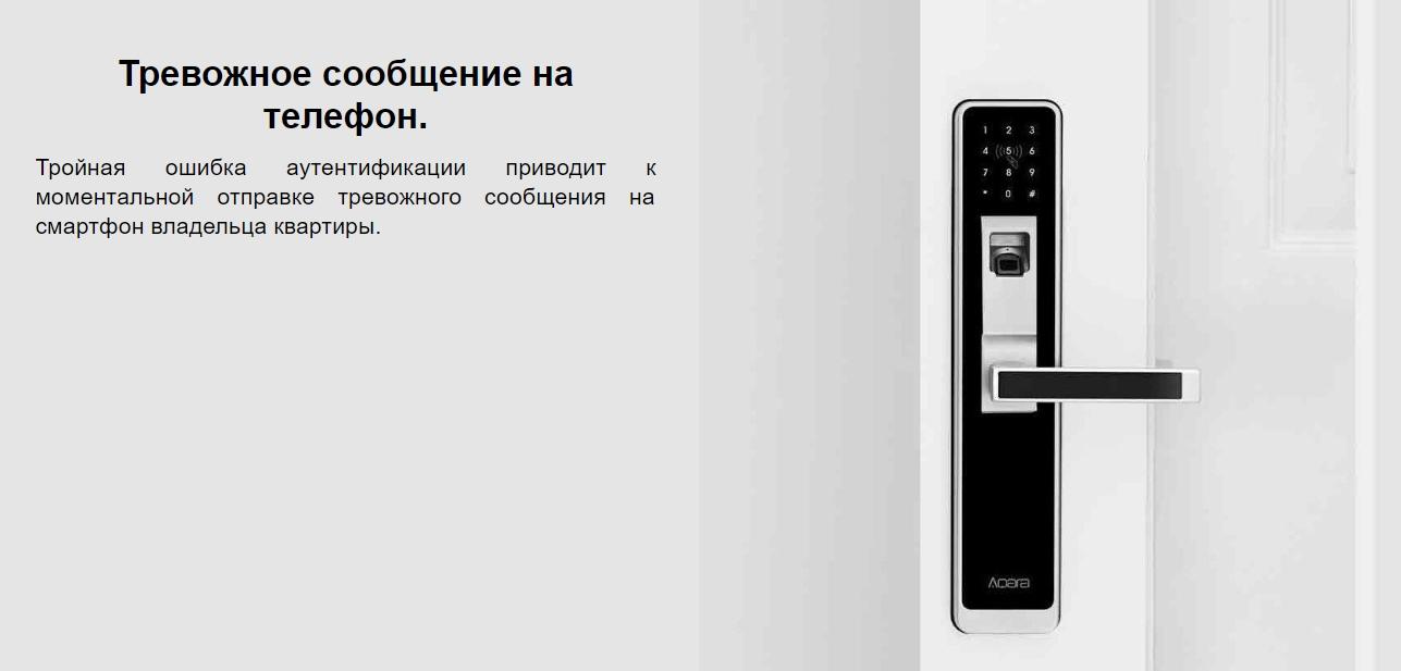 умный дверной замок xiaomi aqara smart door lock-009